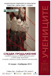 plakat-izlojba_SvLuka_ALOS